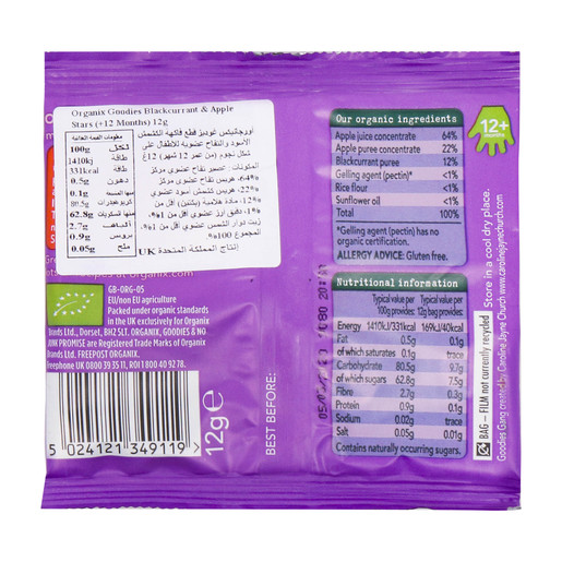 Organix Goodies Blackcurrant and Apple Stars 12g