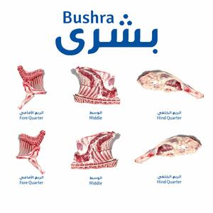 Bushra Goat 6Way Cut Whole (Bone In) 10 to 12kg Approx. Weight