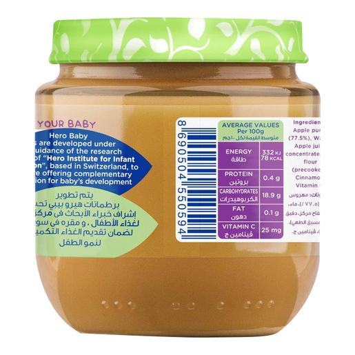 Hero Baby Apple Compote 125g