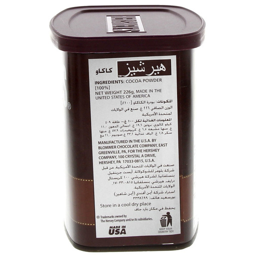 Cocoa Natural Unsweetened Powder 226g
