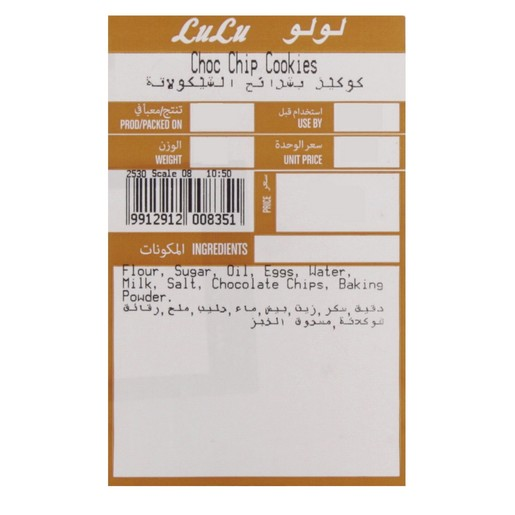 Lulu Chocolate Chips Cookies 250g