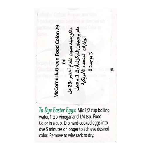 Buy McCormick Food Color Green 29ml Online - Lulu ...
