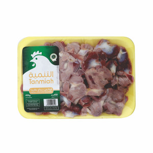 Tanmiah Chicken Gizzard 450g