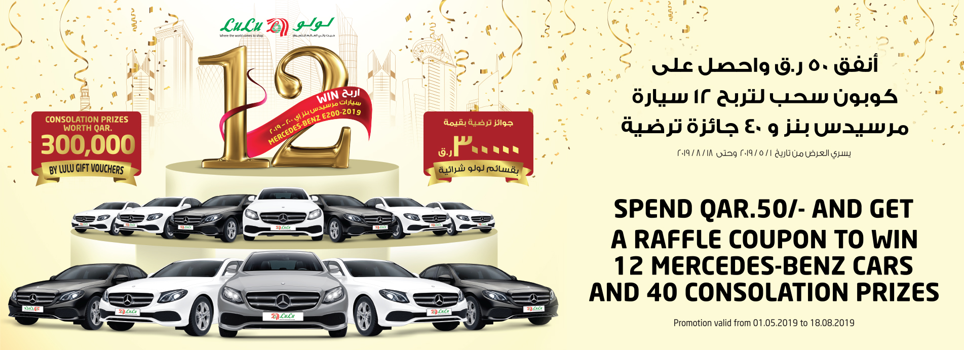 LuLu Hypermarket Qatar: Best deals & offers on Groceries