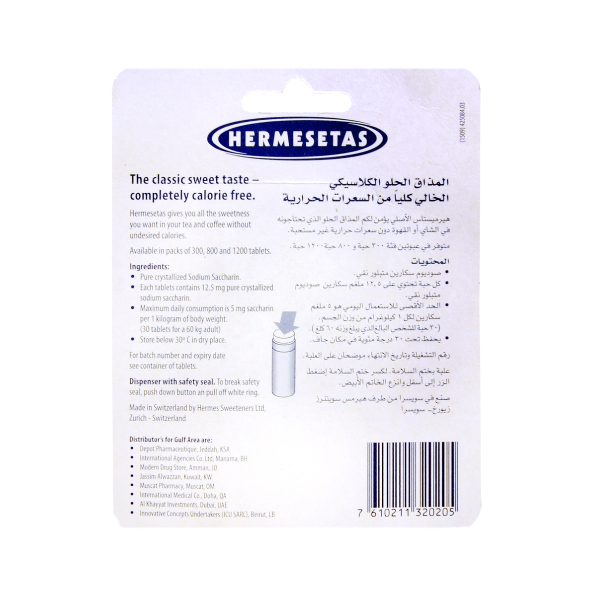 Buy Hermesetas Mini Sweeteners 1200pcs - Sugar - Lulu