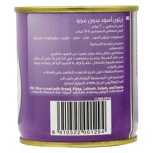 Coopoliva Pitted Black Olives 200g