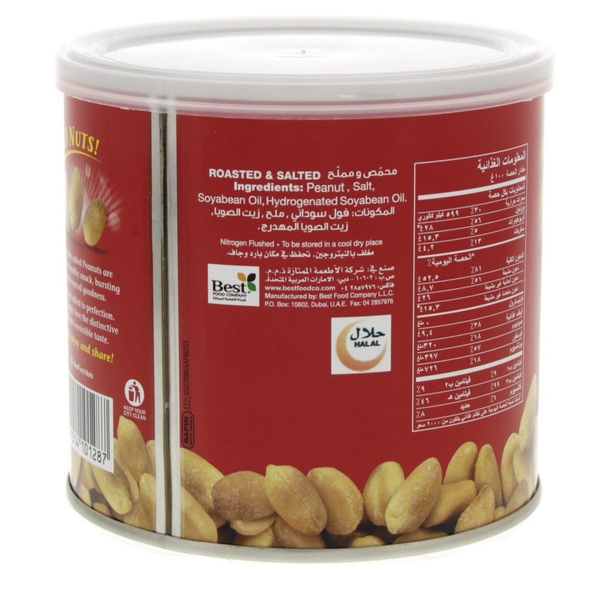 Buy Best Salted Peanuts 300g - Nuts Processed - Lulu