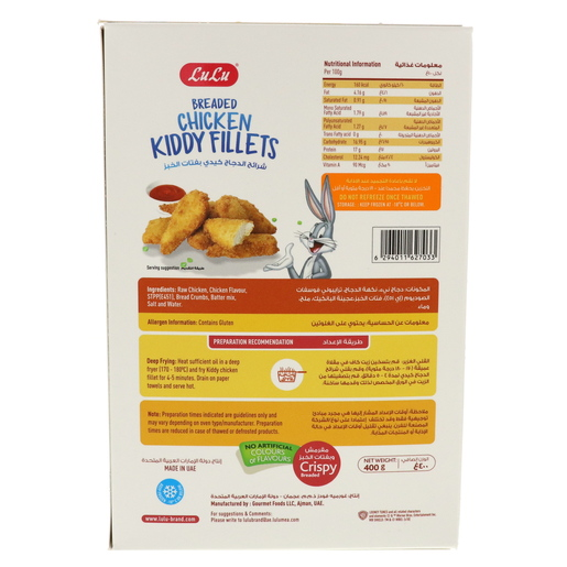 Buy Lulu Breaded Chicken Kiddy Fillets 400g - Nuggets - Lulu